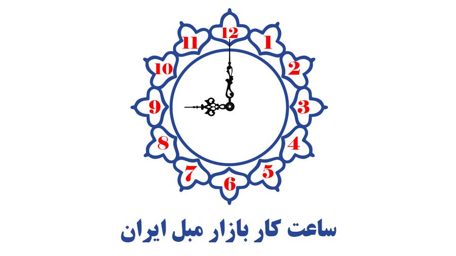 ساعت فعالیت بازار مبل ایران