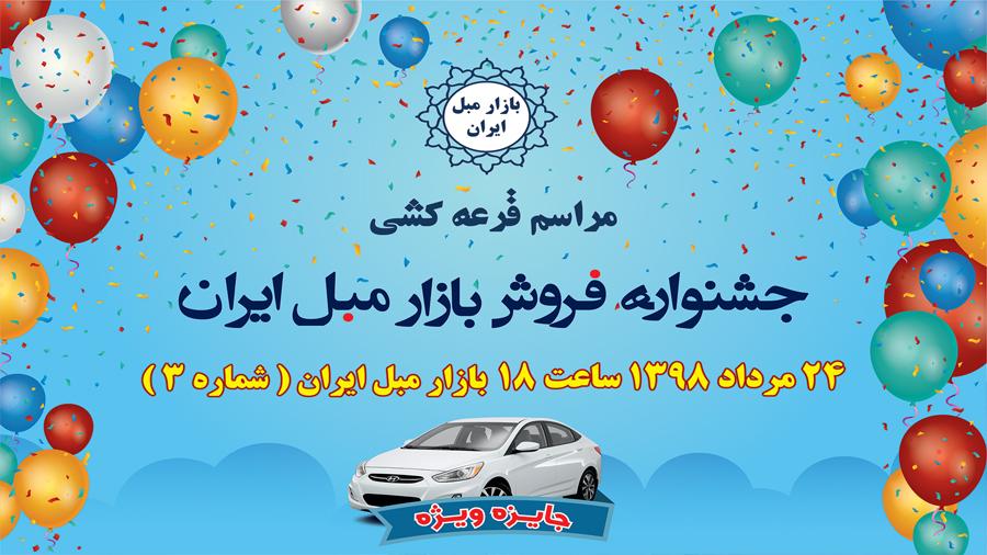 برگزاری قرعه کشی مرحله دوم جشنواره فروش بازار مبل ایران