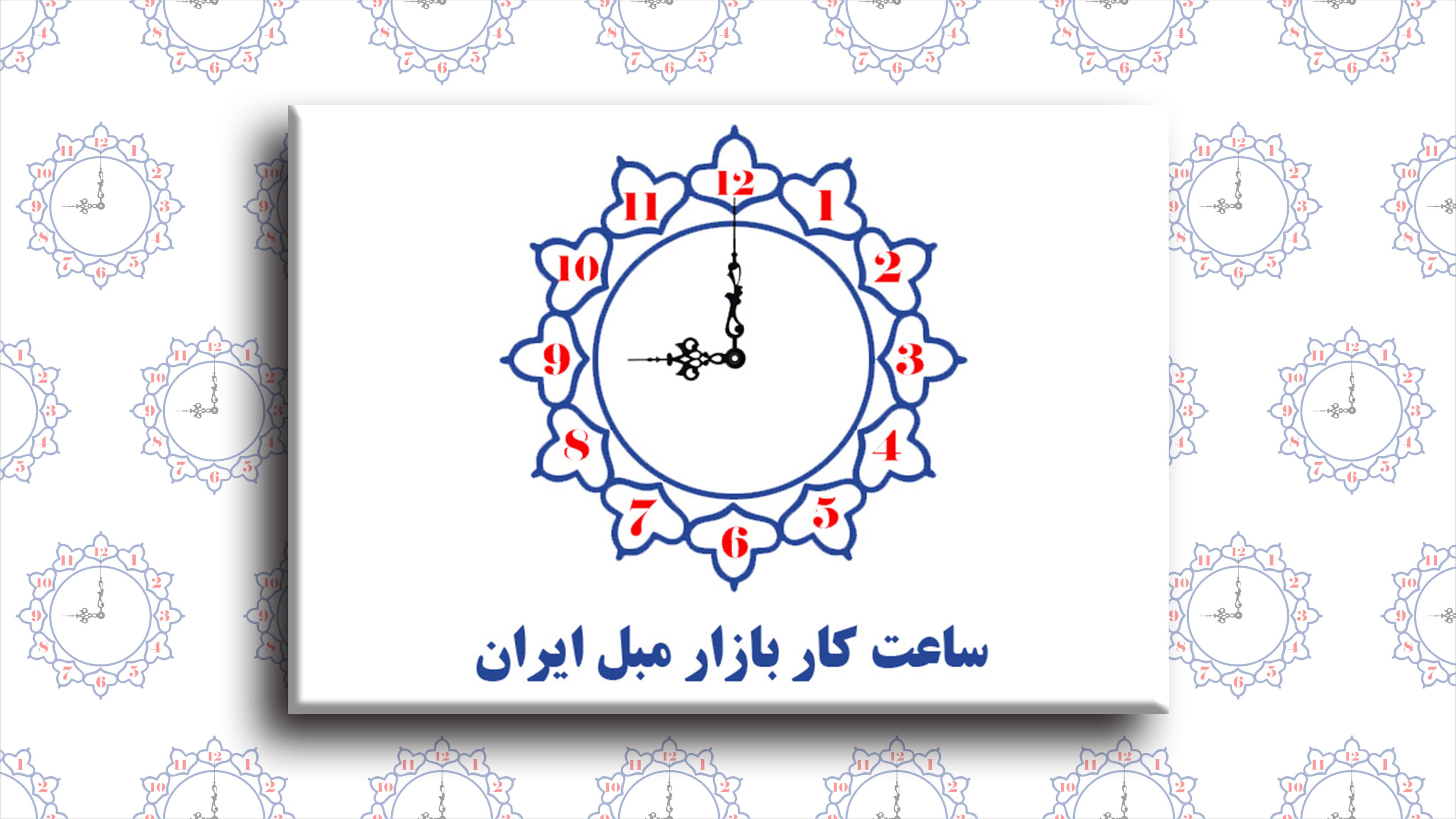 ساعت فعالیت بازار مبل ایران در روز 22 فروردین